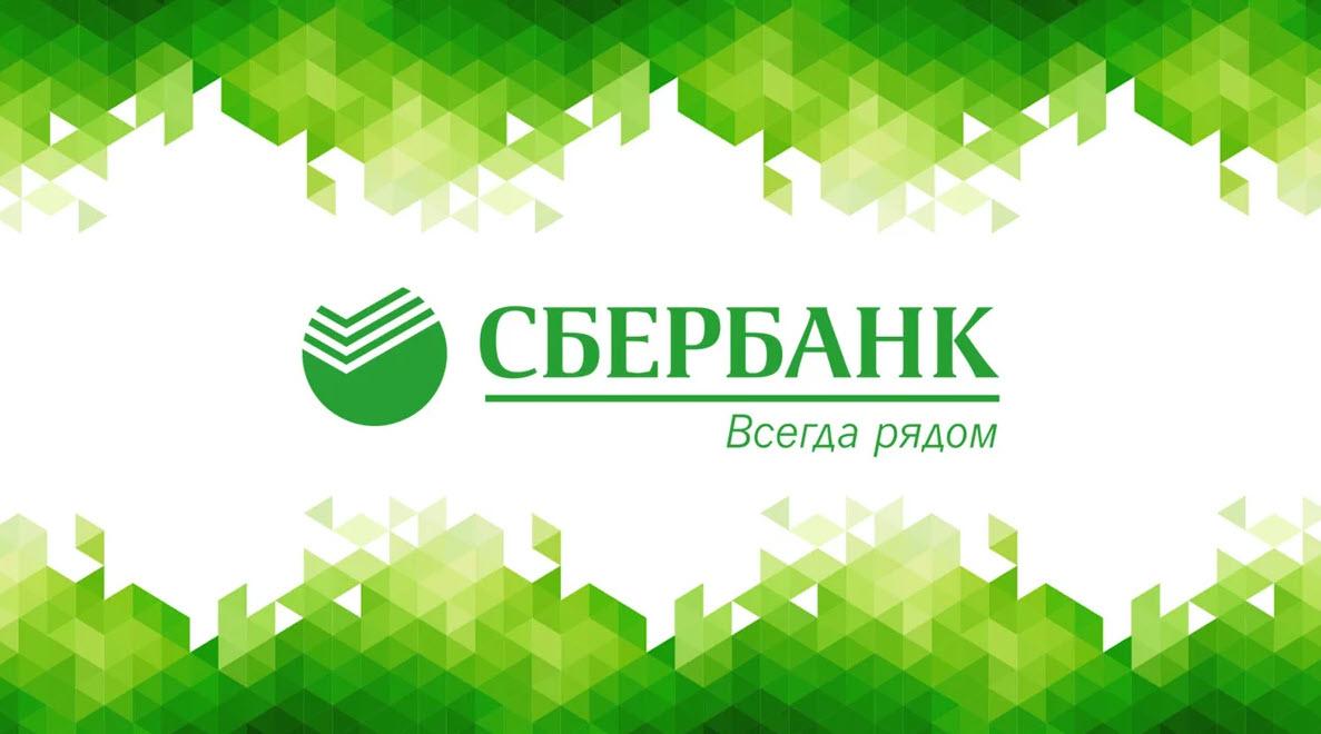 Брокер ПАО Сбербанк. Подробное описание